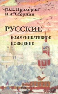 Обложка книги Русские. Коммуникативное поведение, Ю. Е. Прохоров, И. А. Стернин