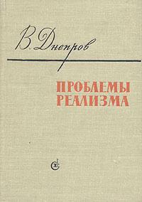 Обложка книги Проблемы реализма, В. Днепров