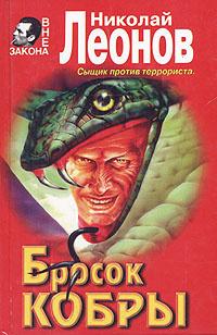 Обложка книги Бросок кобры, Николай Леонов