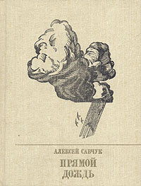 Обложка книги Прямой дождь, Савчук Алексей Иванович