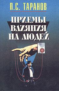 Обложка книги Приемы влияния на людей, Таранов Павел Сергеевич