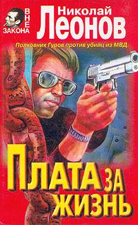 Обложка книги Плата за жизнь, Николай Леонов