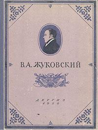 Обложка книги В. А. Жуковский. Избранные произведения, В. А. Жуковский