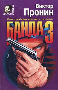 Обложка книги Банда 3, Виктор Пронин