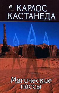 Обложка книги Магические пассы, Карлос Кастанеда