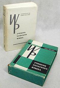 Обложка книги Учебник польского языка, Василевска Данута, Кароляк Станислав