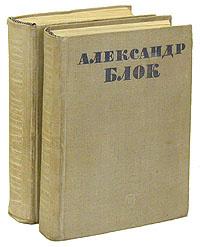 Обложка книги Александр Блок. Полное собрание стихотворений в 2 томах (комплект из 2 книг), Александр Блок