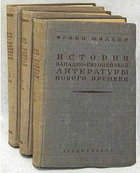 Обложка книги История западно-европейской литературы нового времени. В трех томах, Франц Шиллер