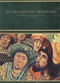 Обложка книги Детали картин Эрмитажа. Западноевропейская живопись XV-XVI веков, Н. Никулин