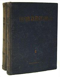 Обложка книги Д. И. Писарев. Избранные сочинения в двух томах, Д. И. Писарев
