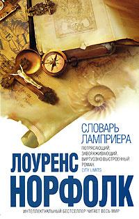 Обложка книги Словарь Ламприера, Лоуренс Норфолк