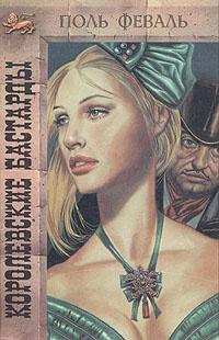Обложка книги Королевские бастарды, Поль Феваль