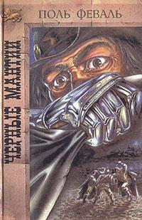 Обложка книги Черные Мантии, Поль Феваль