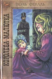 Обложка книги Королева-Малютка, Поль Феваль