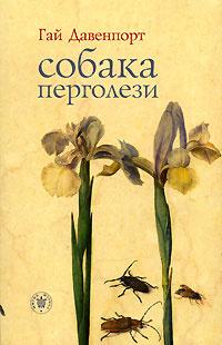 Обложка книги Собака Перголези, Гай Давенпорт