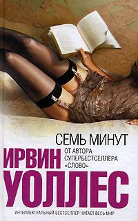 Обложка книги Семь минут, Ирвин Уоллес