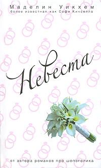 Обложка книги Невеста, Маделин Уикхем