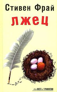 Обложка книги Лжец, Стивен Фрай