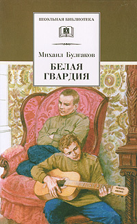 Обложка книги Белая гвардия, Булгаков Михаил Афанасьевич