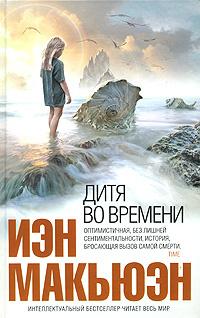 Обложка книги Дитя во времени, Иэн Макьюэн