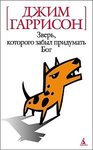 Обложка книги Зверь, которого забыл придумать Бог, Джим Гаррисон