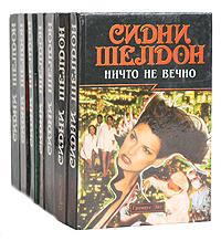 Обложка книги Сидни Шелдон. Авантюрные романы (комплект из 7 книг), Сидни Шелдон