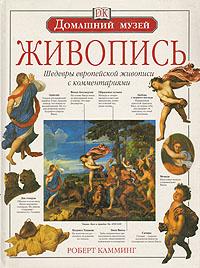 Обложка книги Живопись. Шедевры европейской живописи с комментариями, Роберт Камминг