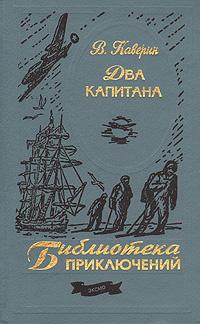 Обложка книги Два капитана, Каверин Вениамин Александрович
