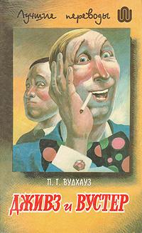 Обложка книги Дживз и Вустер. В четырех томах. Том 3, П. Г. Вудхауз