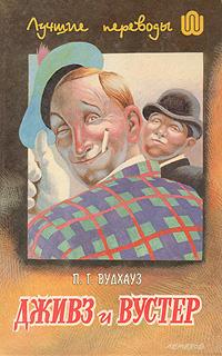 Обложка книги Дживз и Вустер. В четырех томах. Том 4, П. Г. Вудхауз