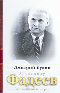 Обложка книги Александр Фадеев. Тайны жизни и смерти, Дмитрий Бузин