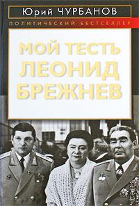 Обложка книги Мой тесть Леонид Брежнев, Юрий Чурбанов