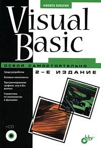 Обложка книги Visual Basic. Освой самостоятельно (+ CD-ROM), Никита Культин