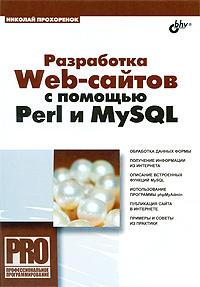 Обложка книги Разработка Web-сайтов с помощью Perl и MySQL, Николай Прохоренок