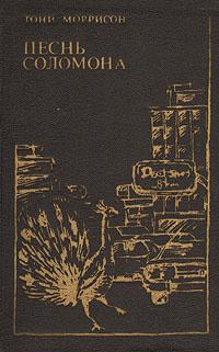 Обложка книги Песнь Соломона, Тони Моррисон