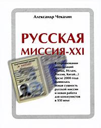 Обложка книги Русская миссия - ХХI, Александр Чекалин