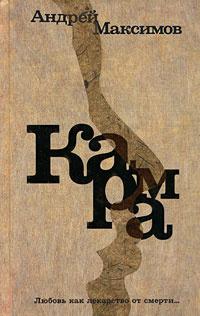 Обложка книги Карма, Андрей Максимов