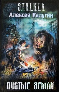 Обложка книги Пустые земли, Калугин Алексей Александрович