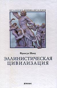 Обложка книги Эллинистическая цивилизация, Франсуа Шаму