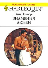 Обложка книги Знамения любви, Энн Оливер