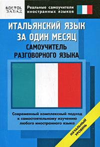 Обложка книги Итальянский язык за один месяц. Самоучитель разговорного языка. Начальный уровень,