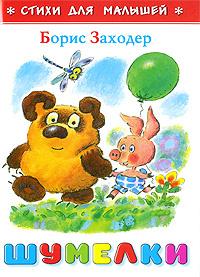 Обложка книги Шумелки, Борис Заходер