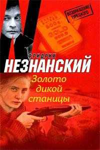 Обложка книги Золото дикой станицы, Фридрих Незнанский