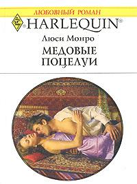 Обложка книги Медовые поцелуи, Люси Монро