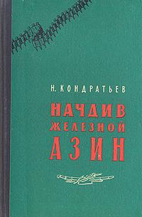 Обложка книги Начдив железной Азин, Кондратьев Николай Дмитриевич