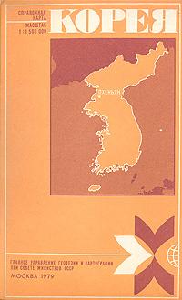 Обложка книги Корея. Справочная карта,