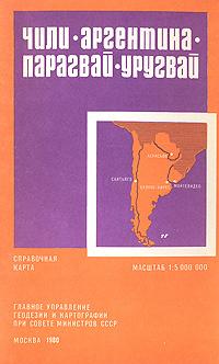 Обложка книги Чили. Аргентина. Парагвай. Уругвай. Справочная карта,