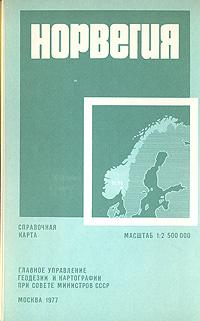 Обложка книги Норвегия. Справочная карта,