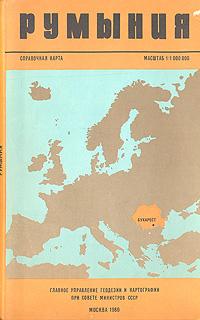 Обложка книги Румыния. Справочная карта,