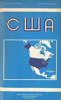 Обложка книги США. Справочная карта,